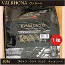 【ヴァローナ】フェーブ ジヴァララクテ40% 1kg【カカオ40%】【バレンタイン トリュフ ガトーショコラ】