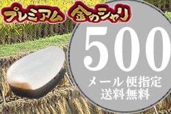 Premium Gold Shari 450 g