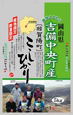 Okayama Prefecture kibi-Cho, Chuo Koshihikari rice 10 kg