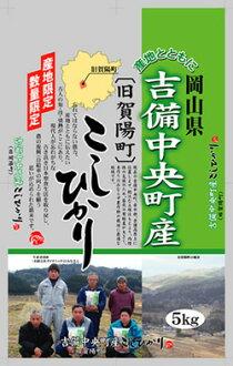 Okayama Prefecture, kibi town Koshihikari rice 10 kg (5 kg x 2 bags)