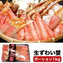ショッピングポーション 生ずわい蟹 ずわいがに 棒肉 ポーション 1kg 蟹 生ズワイ蟹 ズワイガニ 生ずわい 生ズワイ むき身 剥き身 鍋 ギフト お歳暮