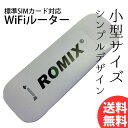 SIMフリー ルーター モバイルルーター ポケットルーター wifiルーター USB ROMIX 4G LTE WIFI Dongle SIMフリー usb型 モバイル Pocket WiFi ルーター