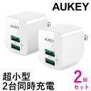 【2個セット】AUKEY USB充電器 ACアダプター 2ポート 超小型 折りたたみ式 軽量 コンパ...