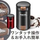 コーヒーミル 電動式 コーヒーグラインダー KINGTOP 豆挽き 200Wハイパワー KH-001 日