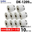 DK-1209 ブラザー 互換 ラベル 10ロールセット brother QL-700 / QL-720NW / QL-650TD 等に 互...