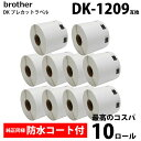 DK-1209 ブラザー 互換 ラベル 10ロールセット 父の日 brother QL-700 / QL-720NW / QL-650TD 等に 互換ラベルLabo