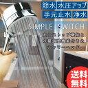 節水 シャワーヘッド 汎用 止水 浄水 水圧アップ 手元 ボ...
