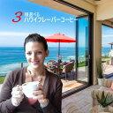 フレーバーコーヒー 最高級100%ハワイ産フレーバーコーヒー 【3種選べる(各50g) 計150g】ハワイフレーバーコーヒー【メール便対応可】
