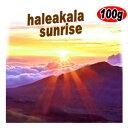【ハレアカラサンライズ100g】最高級100%ハワイ産コーヒーフレーバーコーヒー【メール便(ネコポス)のみ送料無料】