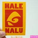 ハワイ ステッカーハレナル 黄赤(小)【ハワイアン雑貨】【ハワイ雑貨】【DM便・ネコポス対応可】