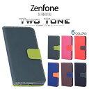 Zenfone 2 3 5 Laser Zenfone GO ケース 手帳型 レザー TPU カバー Zenfone2 Zenfone3 Zenfone5 Zenfone MAX(M1) ZE500KL ZB551KL ZC551KL ZE520KL ZE620KL ZB555KL 手帳 スマホケース 楽天モバイル ASUS