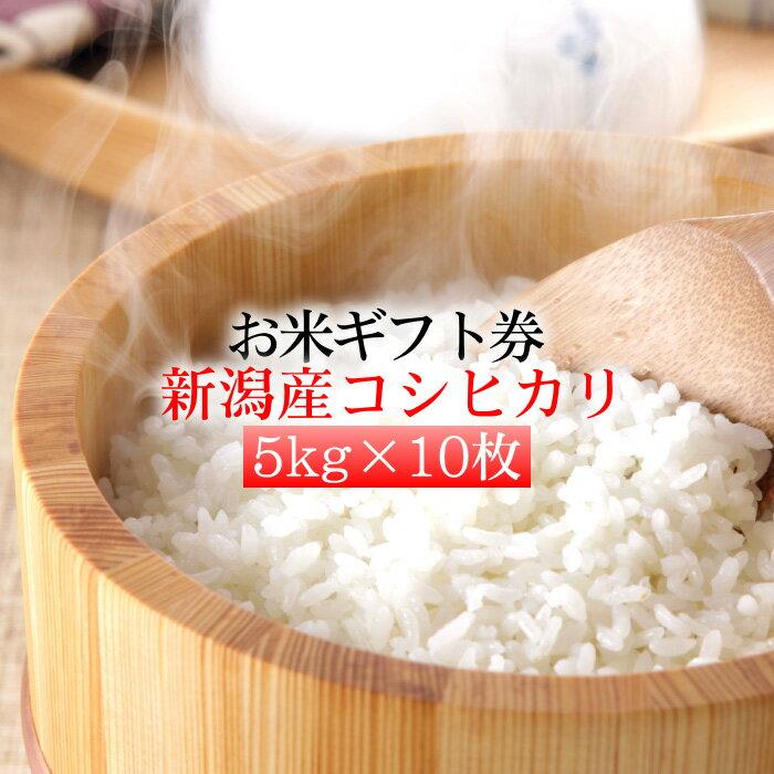 【お米ギフト券】新潟産コシヒカリ 5kg×10枚セット[送料無料]