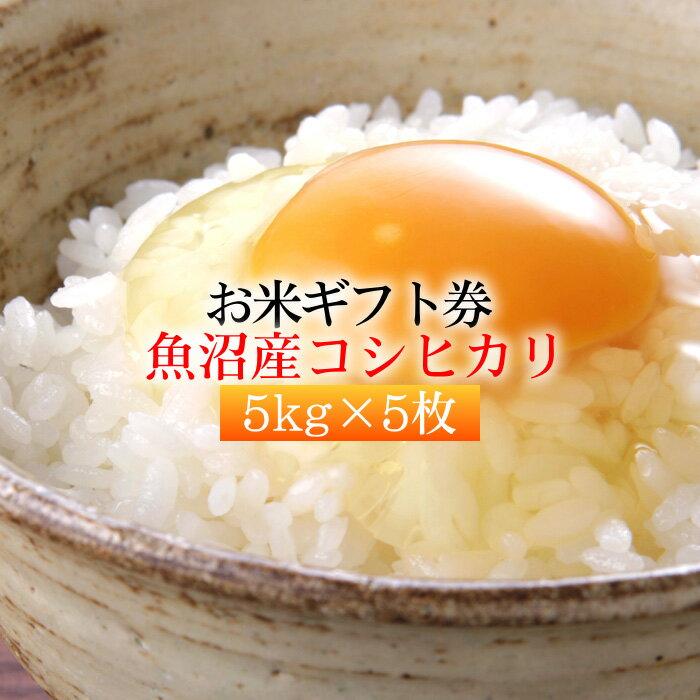 【お米ギフト券】魚沼産コシヒカリ 5kg×5枚[送料無料・新米]