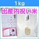 <送料無料・新米>出産の内祝いに新潟コシヒカリを。無料メッセージカード付き!【出産内祝い米 1kg】