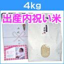 <送料無料・新米>出産の内祝いに新潟コシヒカリを。無料メッセージカード付き!【出産内祝い米 4kg】