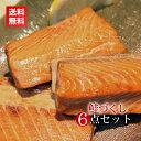 [快気祝い]【鮭づくし6点セット】新潟村上の塩引き鮭・鮭の焼漬・鮭の味噌漬・鮭の酒びたし・鮭茶漬け・鮭入り昆布巻きのセットをギフトに!<送料無料!>