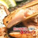 ショッピング鮭 [誕生日祝い]【鮭の味噌漬 4切入×10点ギフトセット】じっくりと熟成させた地味噌を使用しました<送料無料!>