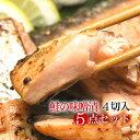 [退職祝い]【鮭の味噌漬 4切入×5点ギフトセット】じっくりと熟成させた地味噌を使用しました<送料無料!>