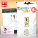 <送料無料>出産の内祝いに新潟コシヒカリを。無料メッセージカード付き!【出産内祝い米 4kg】