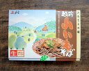 武生製麺 4食化粧箱 山芋そば 400g【10P01Sep13】【RCP】【楽ギフ_包装】【楽ギフ_のし】