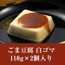 団助 ごま豆腐 白ごま 110g×2個【ごまどうふ】【ゴマ】...