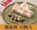 福井県のお菓子