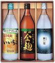 三和酒類 いいちこ本格焼酎セット酒の杜から IZN-30酒/冬ギフト/お歳暮/御歳暮