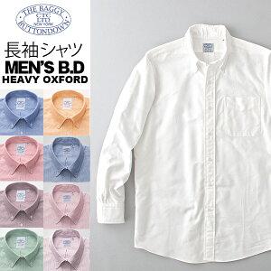 ベストセラー オックスフォード ボタンダウンシャツ