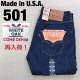 アメリカ製 送料無料 LEVI'S【リーバイス】 501-2453 ジーンズ パンツ メンズ(男性用)【smtb-m】