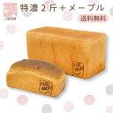 まいにち食パン 特濃2斤 メープル1本 ご自宅用お得セット おためし価格 送料無料