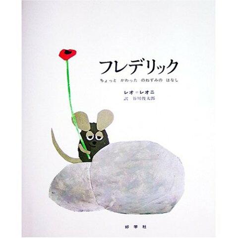 ★送料無料★ 名作絵本 フレデリック 【レオ レオニ】