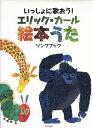 【送料無料!】エリック・カール絵本うたソングブック