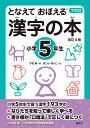 送料無料!『下村式 となえておぼえる漢字の本小学5年生 改訂4版』