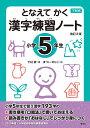 送料無料!『下村式 となえてかく漢字練習ノート小学5年生 改訂2版』