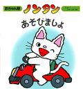 赤ちゃん版ノンタン 4 『あそびましょ』【絵本】