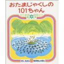 ★送料無料★名作絵本 『おたまじゃくしの101ちゃん』【かこさとし おはなしのほん6】