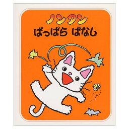 送料無料!『ノンタン ぱっぱらぱなし』【ノンタンあそぼうよ 11】【絵本】
