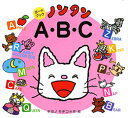 『ノンタン A・B・C』ボードブック【絵本】