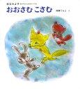 繪本, 幼兒書籍, 圖鑑 - ★送料無料ラッピング無料★『おおさむ こさむ』