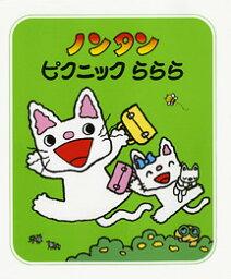 送料無料!ノンタン40周年記念刊行『ノンタン ピクニックららら』【ノンタンあそぼうよ 22