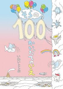 大人気絵本最新刊! 『そらの100かいだてのいえ』