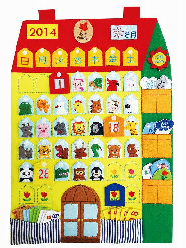 ★送料無料!★ラッピング可!『布製 ペタペタカレンダー2』万年カレンダー