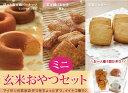 玄米おやつミニセット 玄米おかき(醤油)×1袋、玄米クッキー(8枚入)×1袋、ほっと玄米焼ドーナッツ(コラーゲン)×1個 グルテンフリー