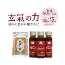 ◆玄氣の力お試しセット◆(錠剤/ドリンク)【玄米 酵母 乳酸菌 発酵】