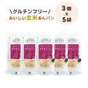 玄米あんパン 3個×5袋 グルテンフリー【マイセン】...