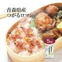 お米 5kg 青森県産 つがるロマン <白米> 国産 袋 普通精米