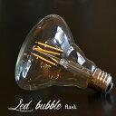 LED 電球 フラスコミニ フィラメントLEDE26 led電球 led 電球 照明 おしゃれ シャンデリア電球 LED電球 シャンデリア球 LEDランプ LEDライトシャンデリア アンティーク 天井照明