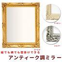 アンティーク スタイル の ミラー おしゃれ 可愛い 鏡...