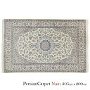 ペルシャ絨毯 ナイン 305×200cm / ウール 手織り 手作業 織り子 イラン製 ラグ マット 絨毯 nain
