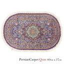 ペルシャ絨毯 クム 89×57cm / シルク100% 手織り 手作業 織り子 イラン製 ラグ マット 絨毯 qum